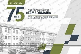 JSC TAMBOVMASH – 75TH ANNIVERSARY!